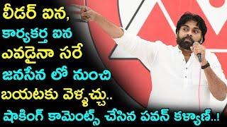 Pawan Kalyan Superb Speech Over His Defeat In 2019 Elections | Janasena Meeting | Fata Fut News