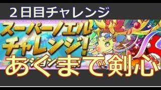 【パズドラ】スーパーノエルチャレンジ2日目 thumbnail