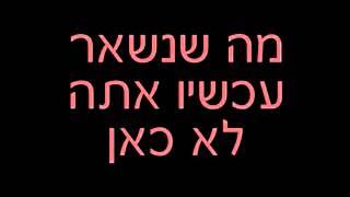 Maya Buskila - Zikaron Yashan (Lyrics)     מאיה בוסקילה - זיכרון ישן