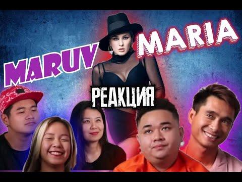 ИНОСТРАНЦЫ СЛУШАЮТ: MARUV - MARIA. РЕАКЦИЯ ИНОСТРАНЦЕВ на песню МАРУВ - МАРИЯ ! ОСТОРОЖНО - ГОРЯЧО!