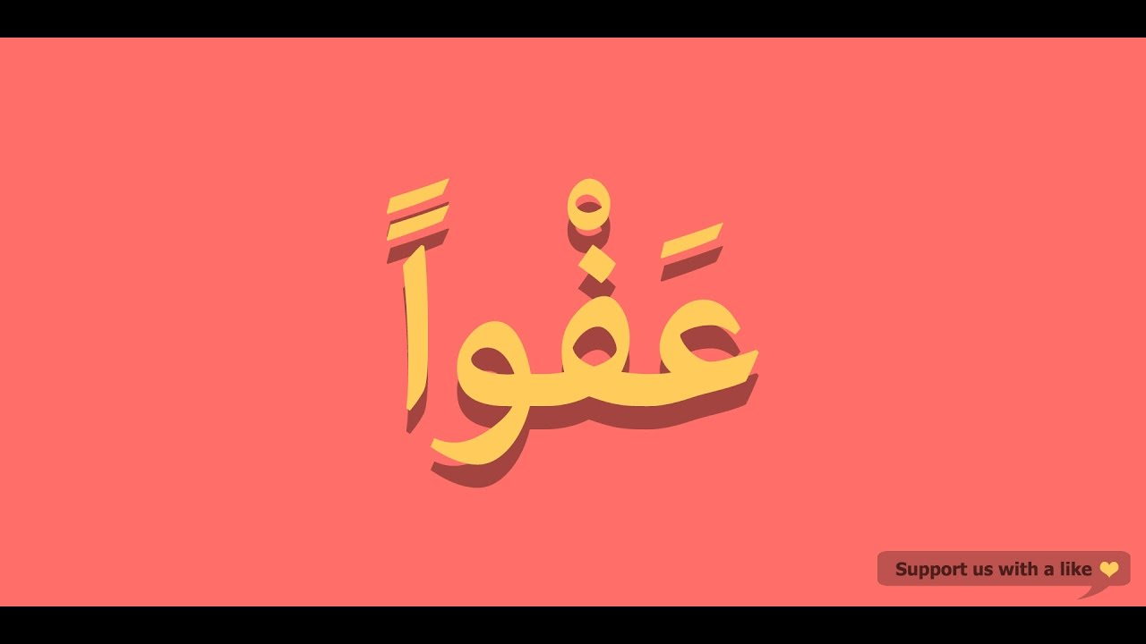 How to pronounce You're welcome in Arabic | عفواً