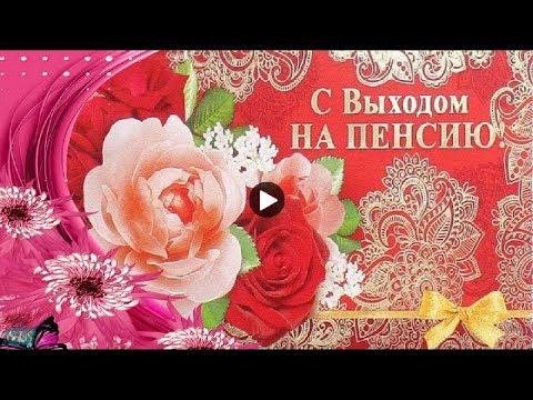 Проводы на пенсию Красивые Поздравления с выходом на пенсию Музыкальные видео открытки