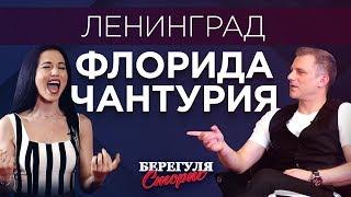 Download Флорида Чантурия / Группировка Ленинград / Берегуля Сторис Mp3 and Videos