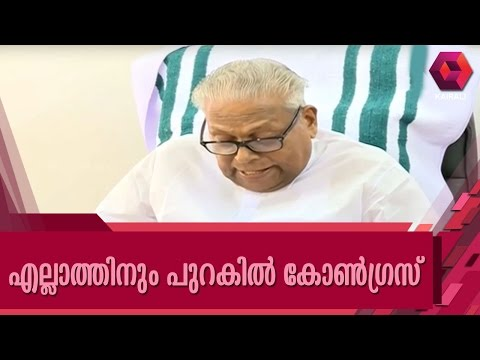 Chennithala's Party Is Behind All The Encroachments In Munnar: VS Achuthanandan