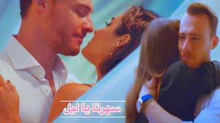 ايدا ♡ سركان || سهرنا ياليل 😍 اغنية اليسا|| Eda ve Serkan || انت اطرق بابي Sen çal kapımı