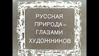 Диафильм Русская природа глазами художников