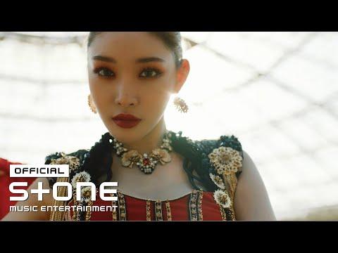 청하 (CHUNG HA) - 'PLAY' M/V Teaser 2