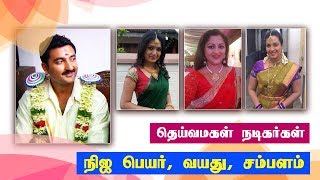 தெய்வமகள் நடிகர்களின் நிஜ பெயர், வயது, சம்பளம் - Deivamagal Serial Actors Name, Age, Salary