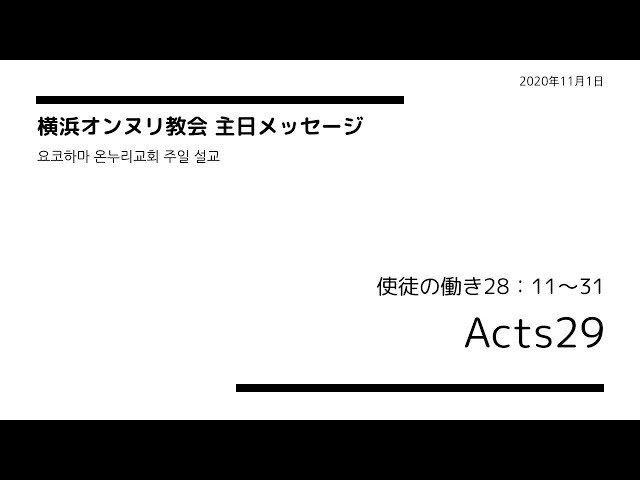 2020/11/01 Acts29(사도행전28:11-31)