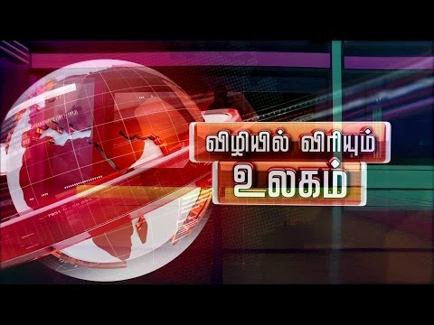 World News | (26.11.2016) | [Epi-112]