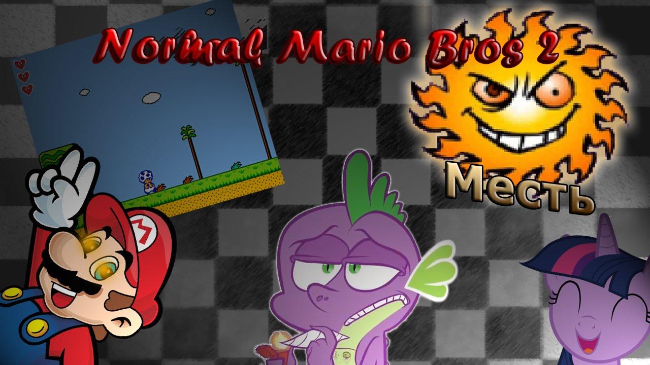 Прохождение Normal Mario Bros 2 [Апасный хиппи!]