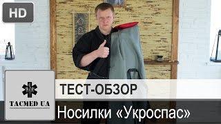 видео Мягкие тканевые носилки (волокуши или плащевые носилки)