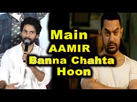 Shahid Kapoor Reaction on Aamir Khan Stardom | Batti Gul Meter Chalu Trailer Launch