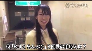 東京での単独ライブの都合で、R-1ぐらんぷり3回戦を東京で受けることに...