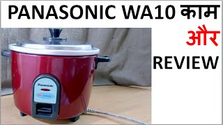 Hindi, SR WA10 Panasonic automatic rice Cooker how to use, review