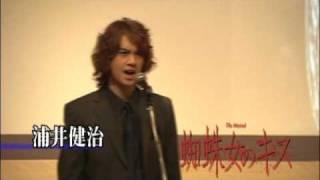 2010年に東京・大阪で公演が実施される「蜘蛛女のキス」の製作発表より...