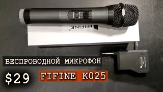 бЮДЖЕТНЫЙ БЕСПРОВОДНОЙ МИКРОФОН  FIFINE K025 с Aliexpress