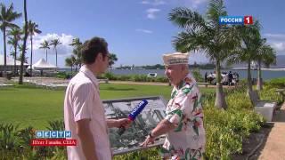 Перл-Харбор: 70 лет спустя / Attack On Pearl Harbor