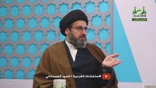 مالك حق تسأل زوجتك عن ...   السيد رشيد الحسيني