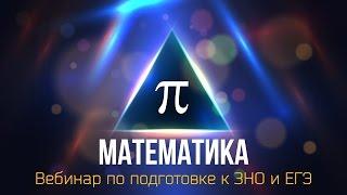 ЗНО_по_Математике_подготовка_к_ЗНО_2015