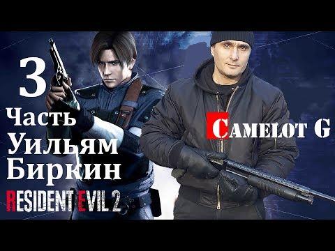 Уильям Биркин Resident Evil 2 Remake — Часть 3: Прохождение Леон Кеннеди Camelot G.
