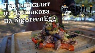 Теплый салат от Лайпакова на угольном гриле Big Green Egg