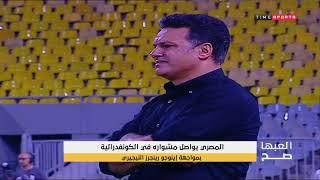 المصري يواصل مشواره في الكونفدرالية بمواجهة إينوجو رينجرز النيجيري  - العبها صح