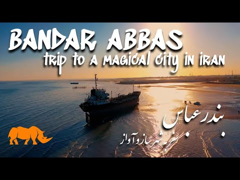 Bandar abbas بندر عباس iran ایران