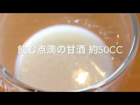 甘酒とキウイのスムージー NHK朝イチでも放送