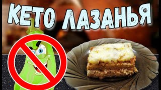 Лазанья Кето ЛАЗАНЬЯ Вкусный рецепт лазаньи Низкоуглеводная лазанья