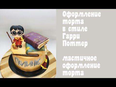 Оформление торта в стиле Гарри Поттер 🔴 Анимешный Гарри Поттер🔴Торт для девочки 🔴 Танинторт