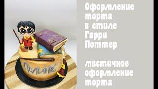 Оформление торта в стиле Гарри Поттер Анимешный Гарри Поттер Торт для девочки Танинторт