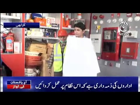 30 Din Main Fire Safety System Lazmi Lagayen..Administrator Karachi Ka Hukom   Aaj Pakistan Ki Awaz