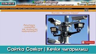 Сайтка Саякат-15.06.18   Кечки Саясий ушак-имиштер топтому   Саясатка Саякат