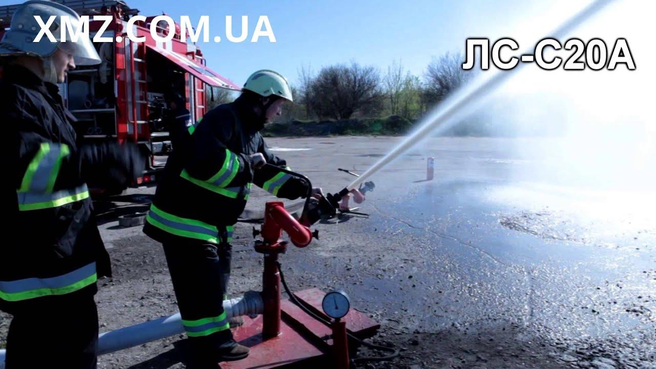 Ствол пожарный лафетный переносной ЛС-С20А Харцызский Машиностроительный Завод