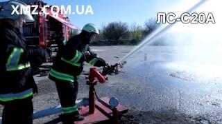 видео Лафетный ствол пожарный в Екатеринбурге