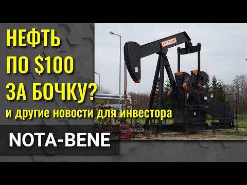 Нефть $100 за баррель. Британия заключила сделку с Австралией. Крупнейшее IPO в Южной Корее