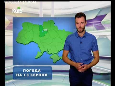 Телеканал Київ: Погода на 13.08.17