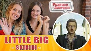Download Реакция девушек   LITTLE BIG – SKIBIDI - Реакция. Mp3 and Videos