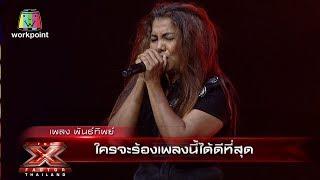 เพลง พันธ์ทิพย์   Bootcamp   The X Factor Thailand