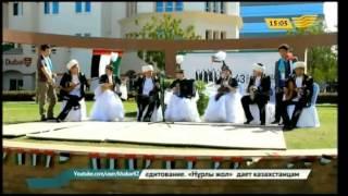 В ОАЭ казахстанские студенты отметили День Первого Президента РК(, 2014-11-28T09:38:52.000Z)