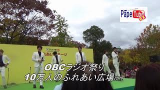 大阪城『6人の純烈(じゅんれつ)』③~OBCラジオ祭り10万人のふれあい広場