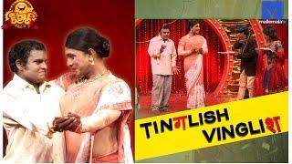 Tinglish Vinglish - Kiraak Comedy Show - 39 - Adhire Abhi - Mallemalatv