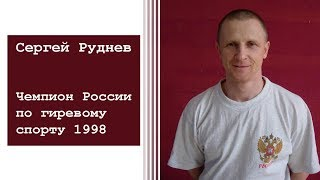 Sergey Rudnev | First time champion of Russia in kettlebell sport biathlon (1998)