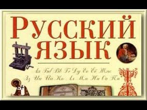 Russkij Yazyk 3 Urok Grammatika Isim Youtube