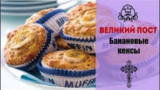 ЛУЧШИЕ РЕЦЕПТЫ МЕНЮ ВЕЛИКОГО ПОСТА 2018 | Банановые кексы| Вкусные рецепты с фото