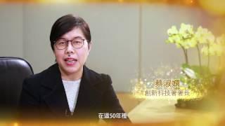 香港生產力促進局金禧祝福語 - 蔡淑嫻 創新科技署署長(生產力局理事會官方代表)