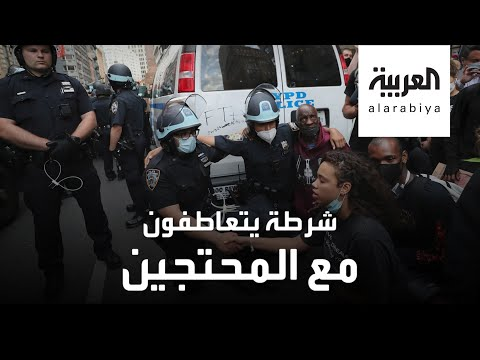 تعاطف عناصر شرطة مع المحتجين بأميركا.. نحن هنا لحمايتكم  - نشر قبل 1 ساعة