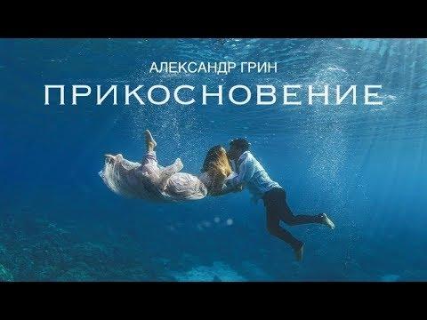 Александр Грин - Прикосновение  (Премьера, 2019)