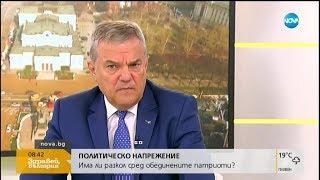Румен Петков: Политическата нетърпимост между Патриотите надхвърля опозиционни атаки